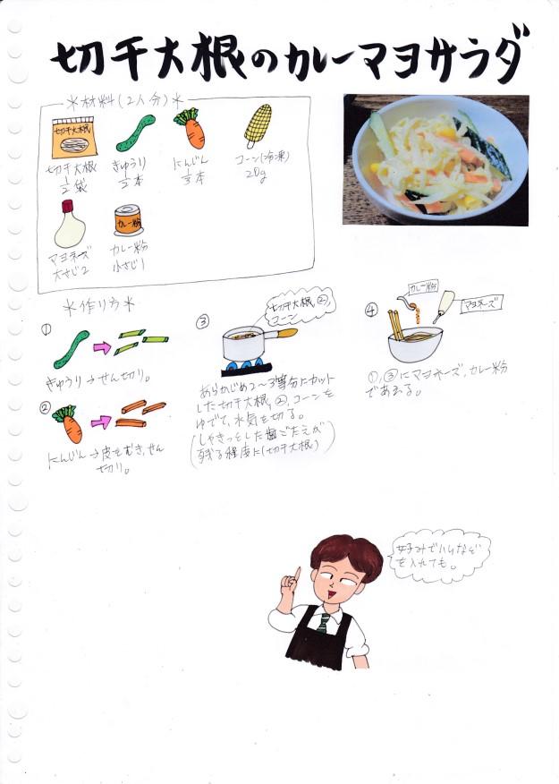 f:id:umenomi-gakuen:20201130153517j:plain