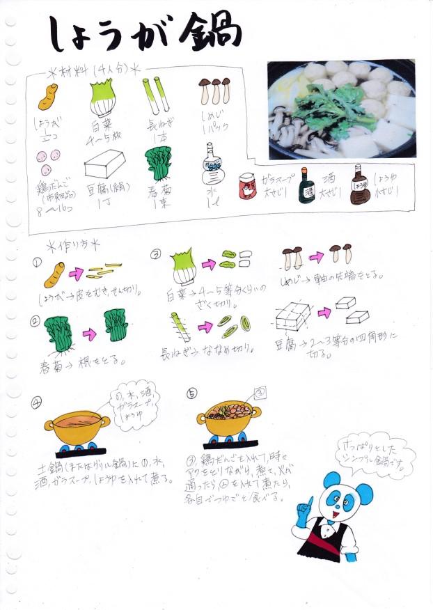f:id:umenomi-gakuen:20201130172041j:plain