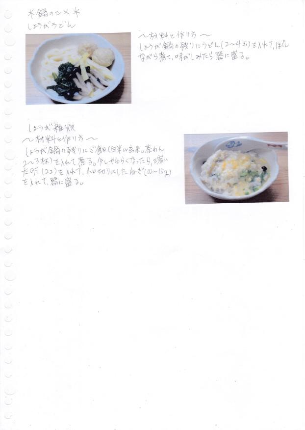 f:id:umenomi-gakuen:20201130172104j:plain