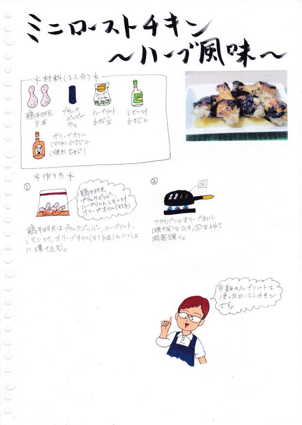 f:id:umenomi-gakuen:20201130173637j:plain