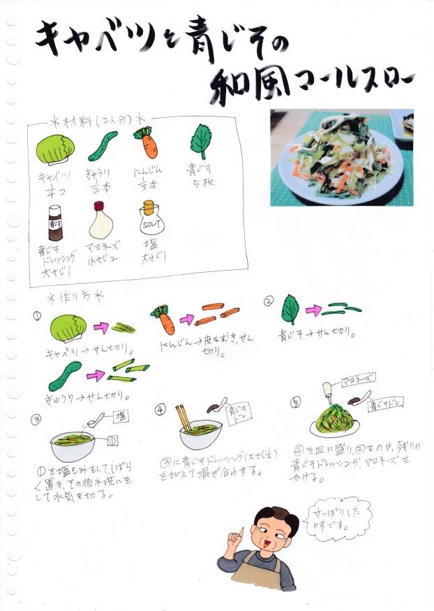 f:id:umenomi-gakuen:20201130175017j:plain