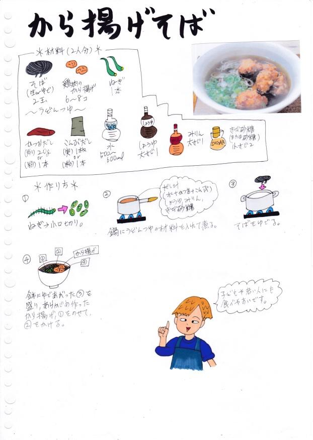 f:id:umenomi-gakuen:20201130182948j:plain