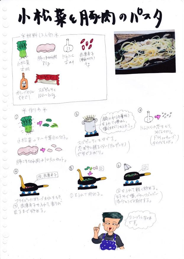 f:id:umenomi-gakuen:20201229152532j:plain