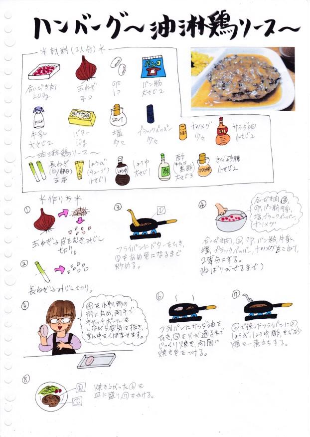 f:id:umenomi-gakuen:20201229181301j:plain