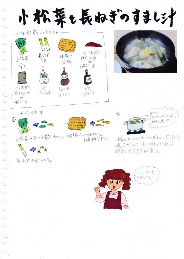 f:id:umenomi-gakuen:20210131183745j:plain