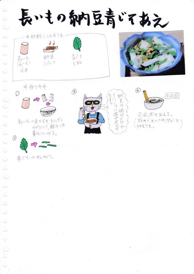 f:id:umenomi-gakuen:20210131185301j:plain