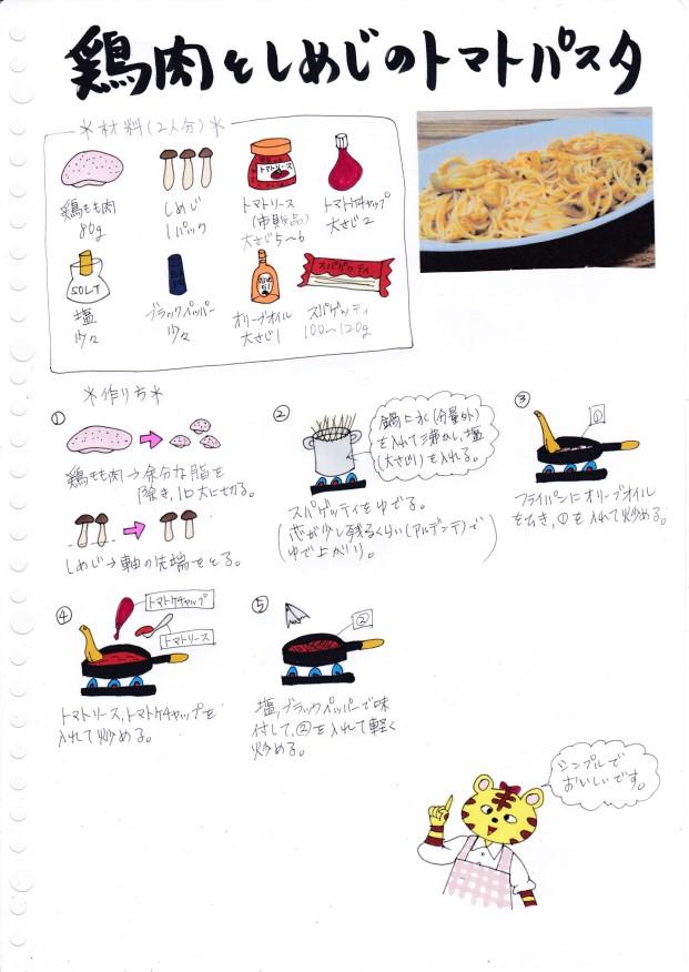 f:id:umenomi-gakuen:20210131191032j:plain
