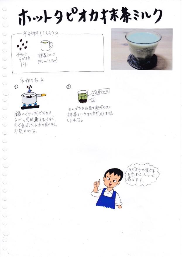 f:id:umenomi-gakuen:20210131192217j:plain