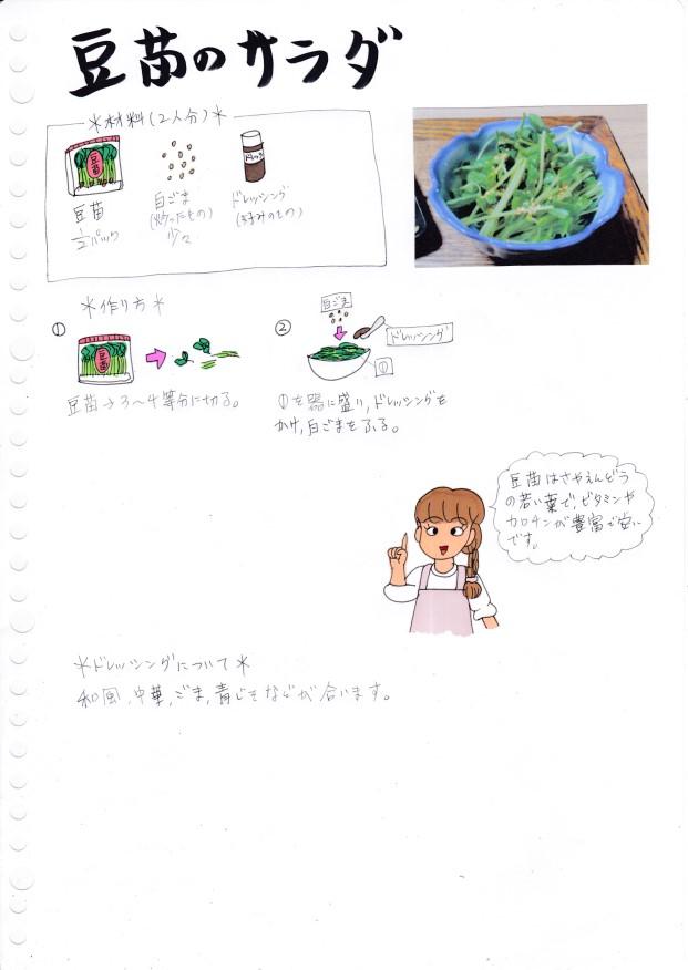 f:id:umenomi-gakuen:20210131193300j:plain