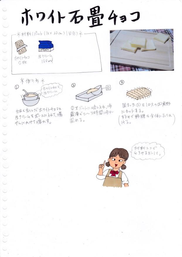 f:id:umenomi-gakuen:20210131194248j:plain