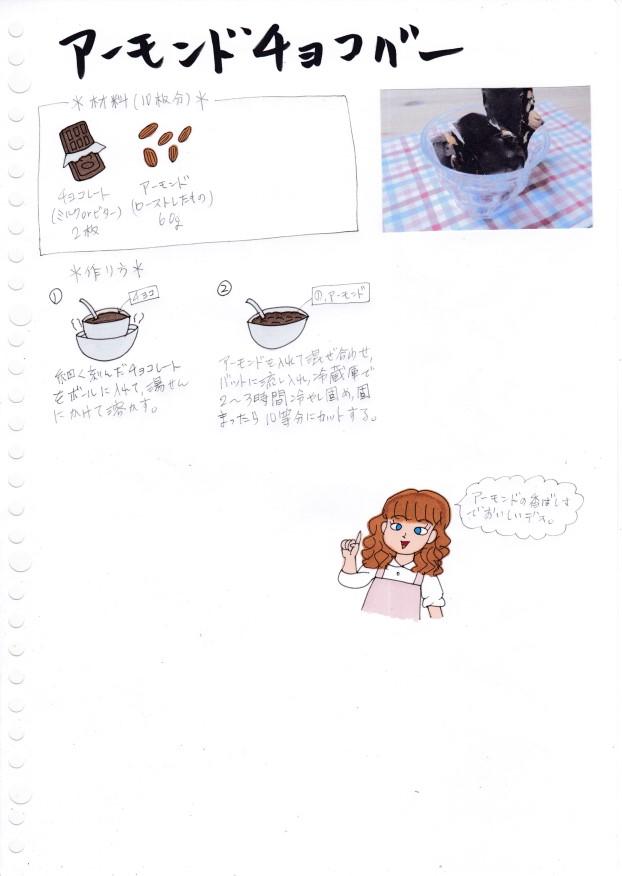 f:id:umenomi-gakuen:20210131195158j:plain