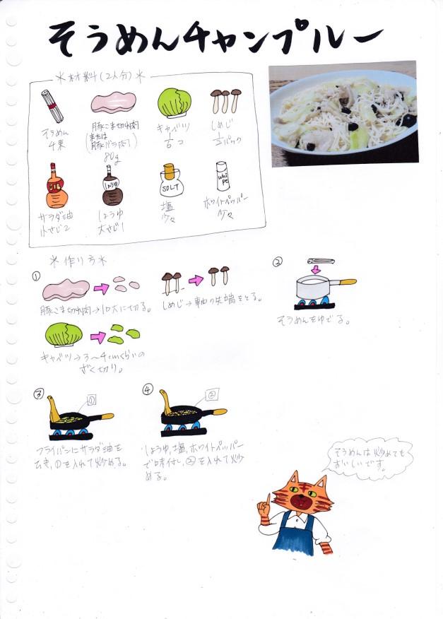 f:id:umenomi-gakuen:20210131211955j:plain