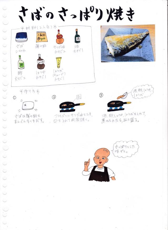 f:id:umenomi-gakuen:20210131213123j:plain