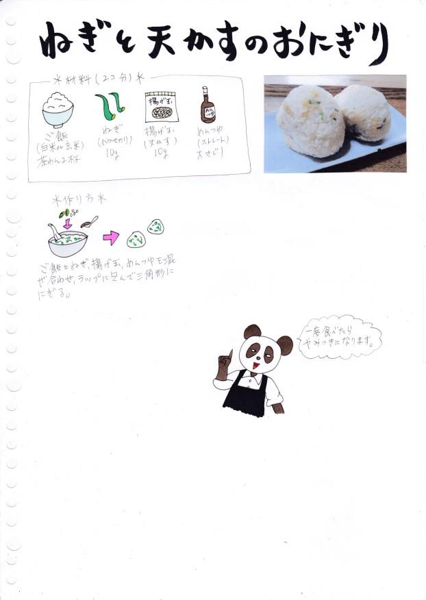 f:id:umenomi-gakuen:20210131220724j:plain