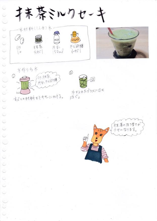 f:id:umenomi-gakuen:20210228163927j:plain