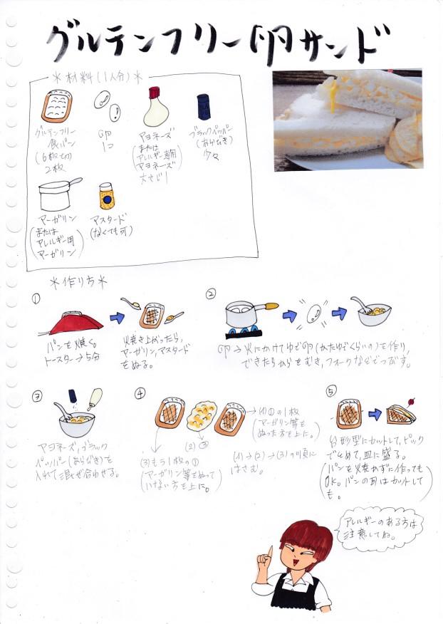 f:id:umenomi-gakuen:20210228172756j:plain