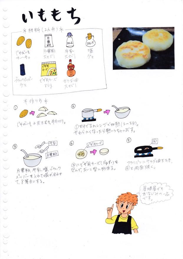 f:id:umenomi-gakuen:20210228174401j:plain