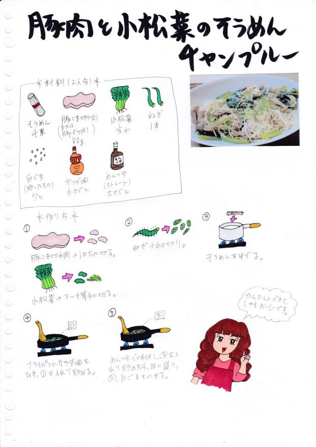 f:id:umenomi-gakuen:20210228204245j:plain