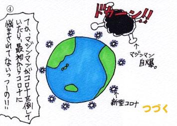 f:id:umenomi-gakuen:20210329145726j:plain