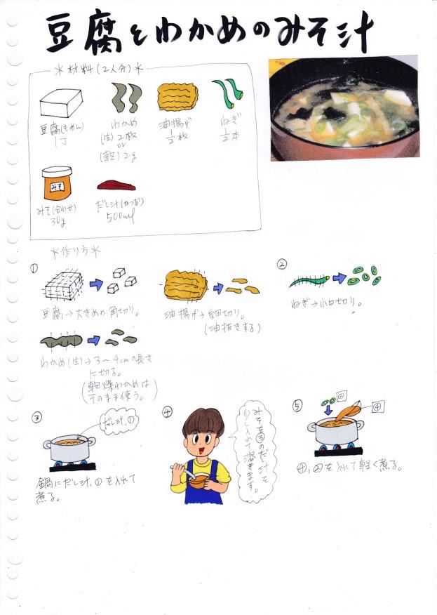 f:id:umenomi-gakuen:20210331104904j:plain