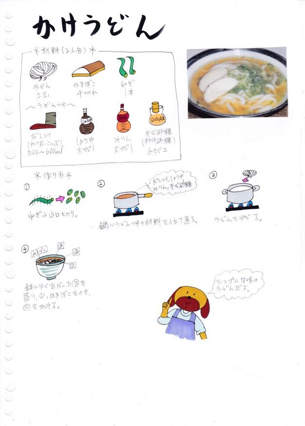 f:id:umenomi-gakuen:20210331112251j:plain