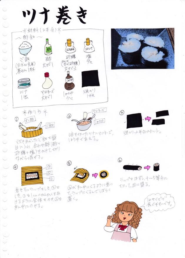 f:id:umenomi-gakuen:20210331115134j:plain