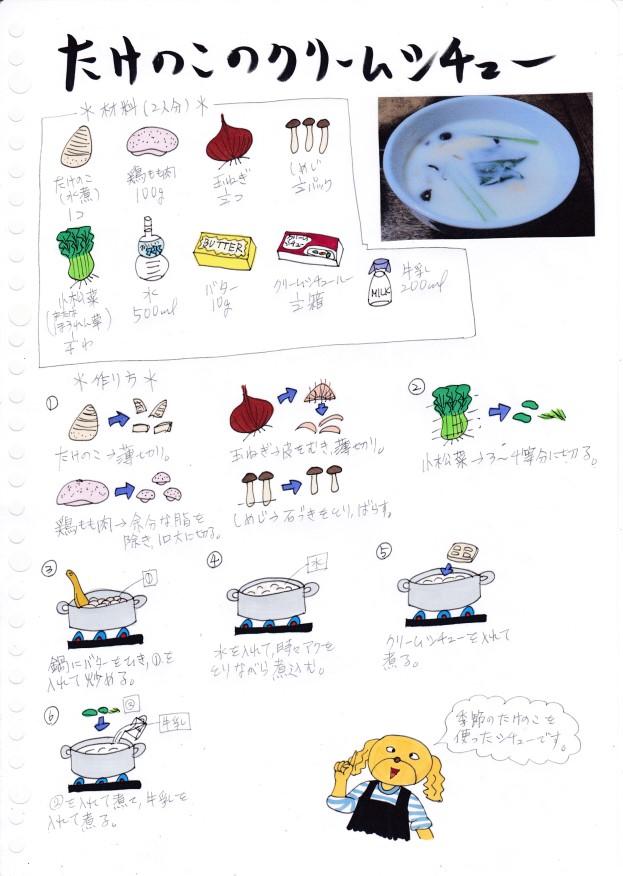 f:id:umenomi-gakuen:20210331121614j:plain