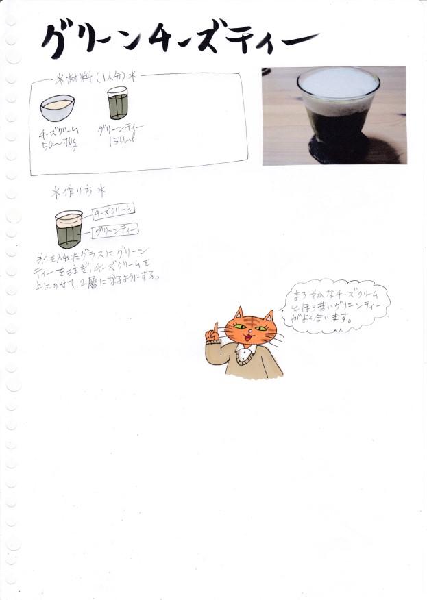 f:id:umenomi-gakuen:20210331150639j:plain