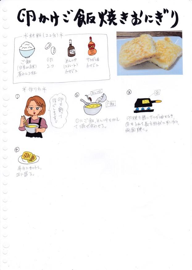 f:id:umenomi-gakuen:20210430143756j:plain