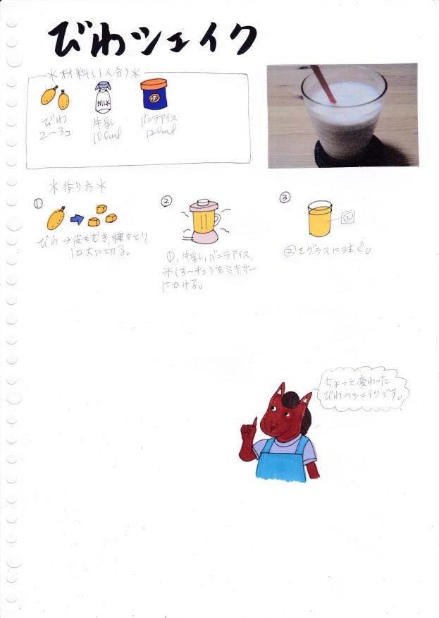f:id:umenomi-gakuen:20210531113707j:plain