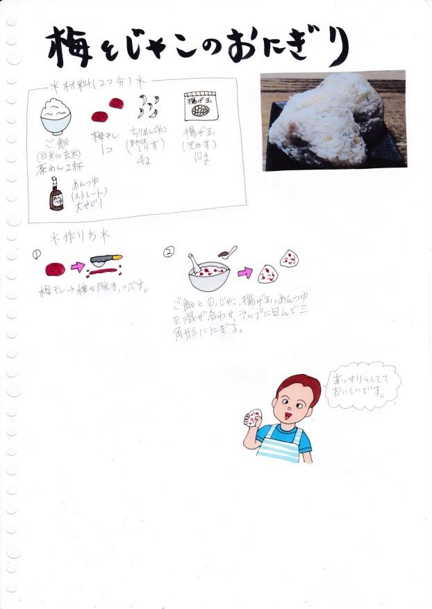 f:id:umenomi-gakuen:20210531144137j:plain