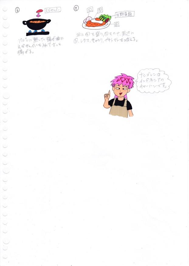 f:id:umenomi-gakuen:20210531145556j:plain