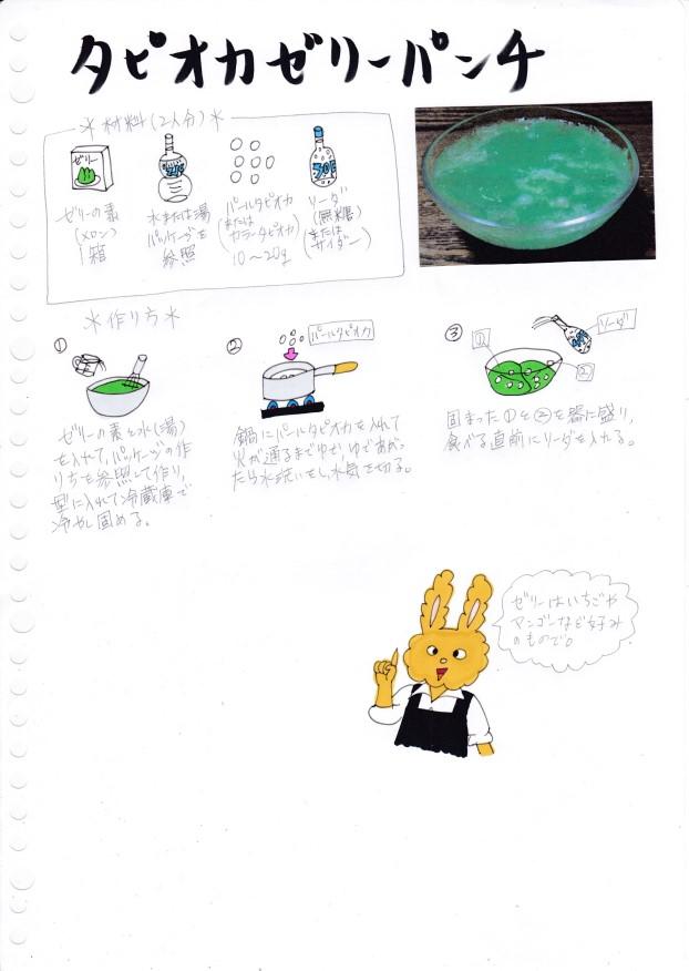 f:id:umenomi-gakuen:20210531152148j:plain
