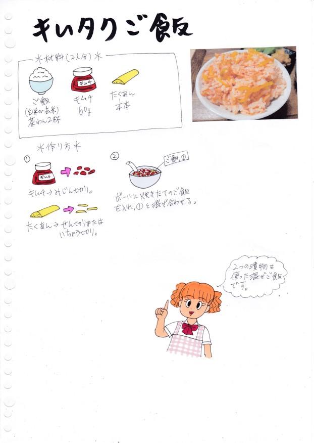 f:id:umenomi-gakuen:20210630101758j:plain