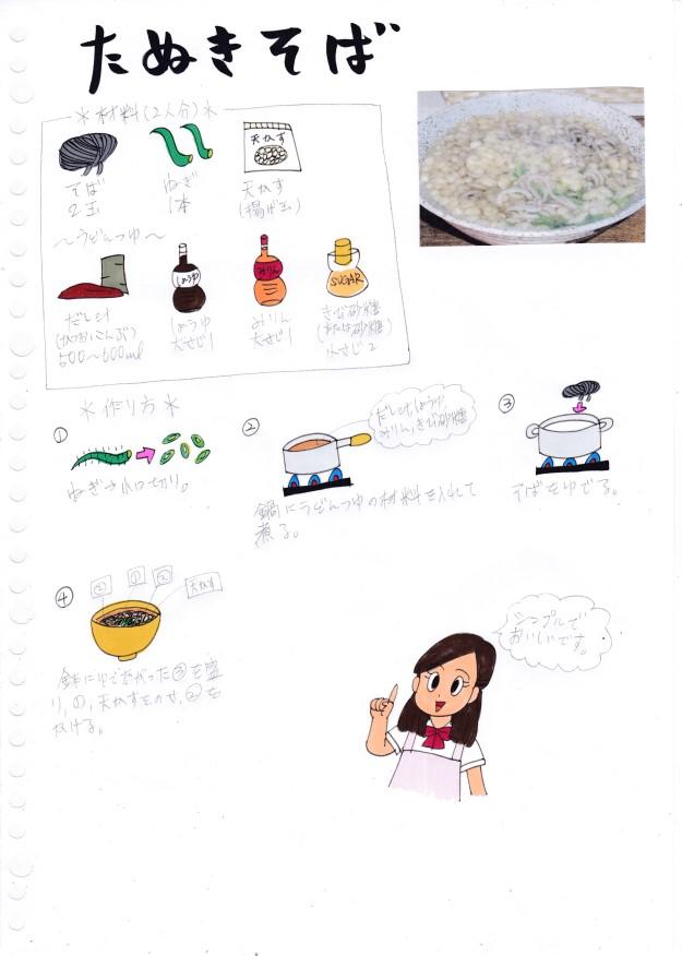 f:id:umenomi-gakuen:20210630103911j:plain