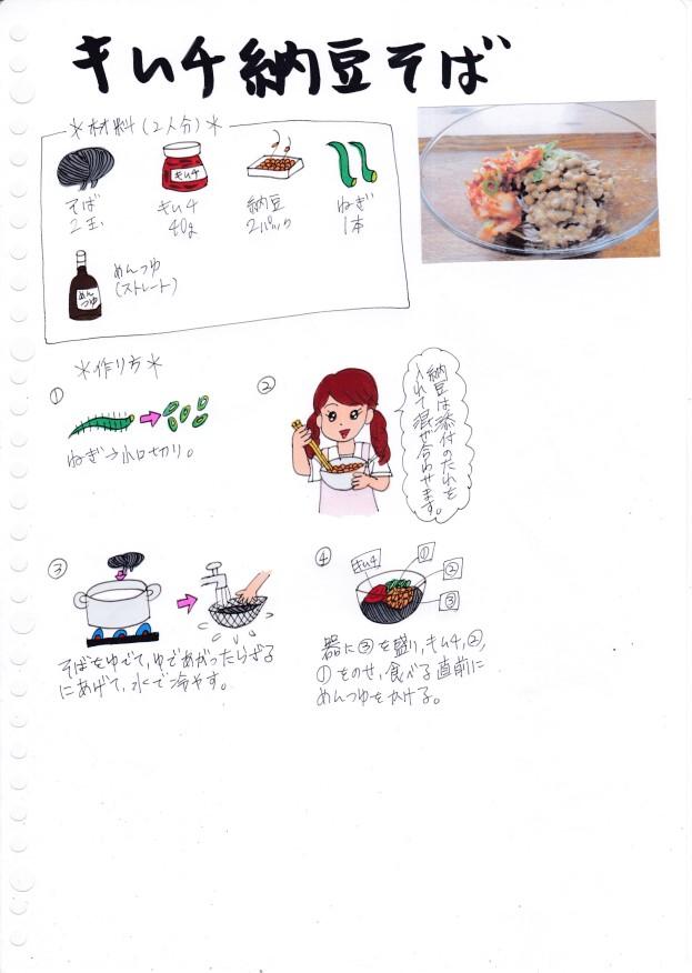 f:id:umenomi-gakuen:20210630110120j:plain