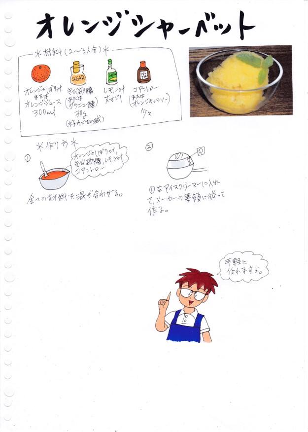 f:id:umenomi-gakuen:20210630113631j:plain