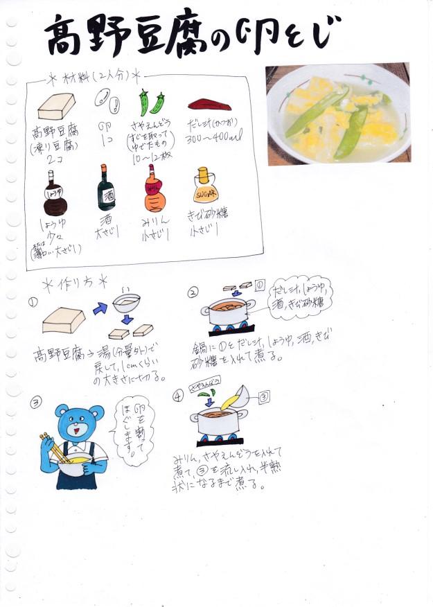 f:id:umenomi-gakuen:20210630115301j:plain