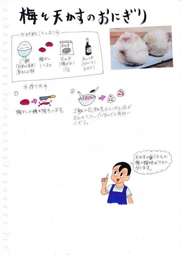 f:id:umenomi-gakuen:20210630132507j:plain