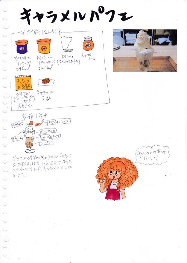 f:id:umenomi-gakuen:20210731124545j:plain