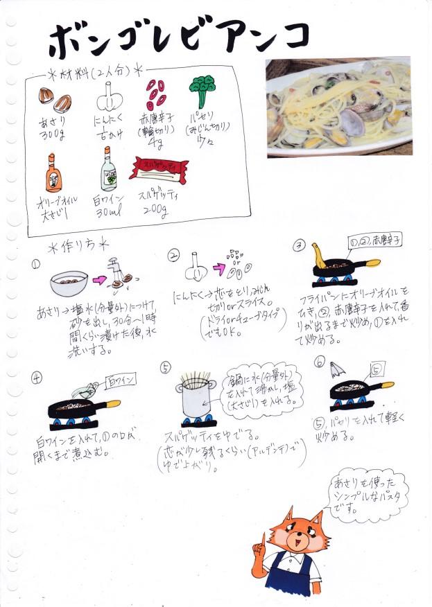 f:id:umenomi-gakuen:20210731125138j:plain