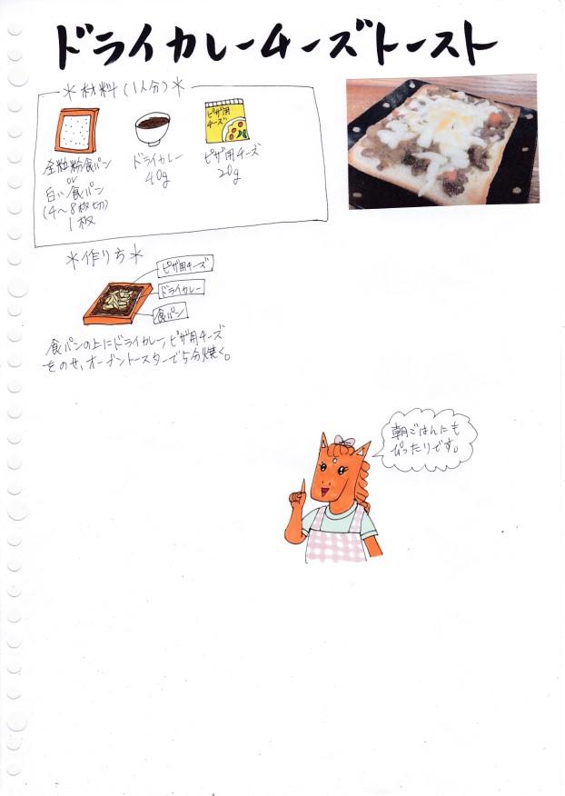 f:id:umenomi-gakuen:20210731130110j:plain