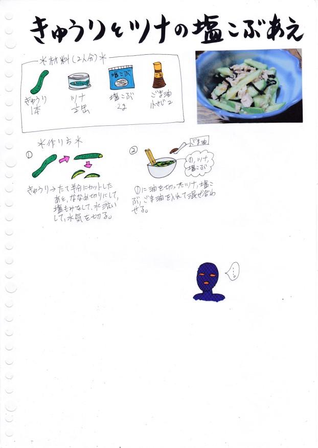 f:id:umenomi-gakuen:20210731154122j:plain