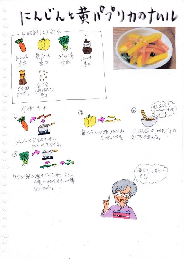 f:id:umenomi-gakuen:20210831103816j:plain