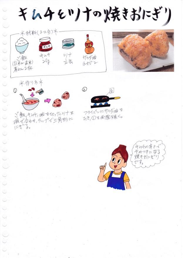 f:id:umenomi-gakuen:20210831135234j:plain