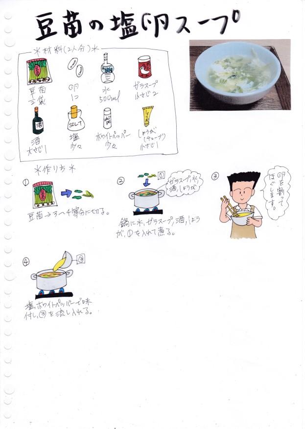 f:id:umenomi-gakuen:20210831140013j:plain