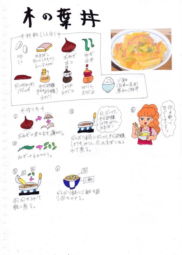 f:id:umenomi-gakuen:20210831140756j:plain