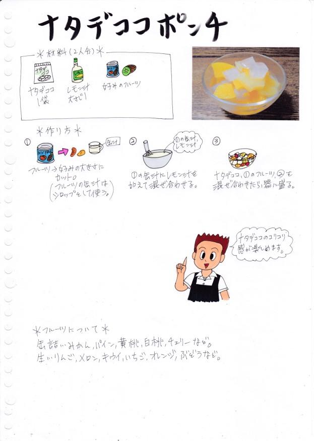 f:id:umenomi-gakuen:20210831143416j:plain