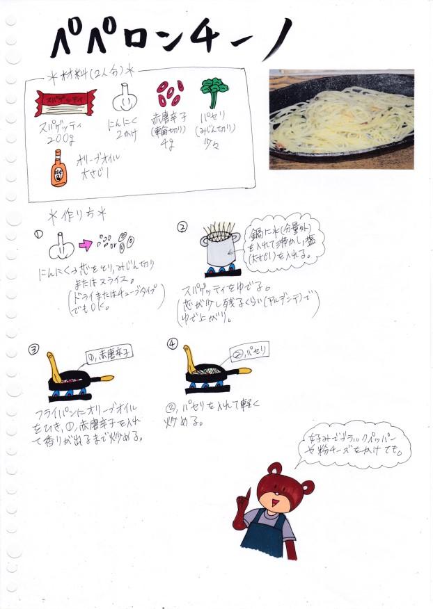 f:id:umenomi-gakuen:20210831144130j:plain