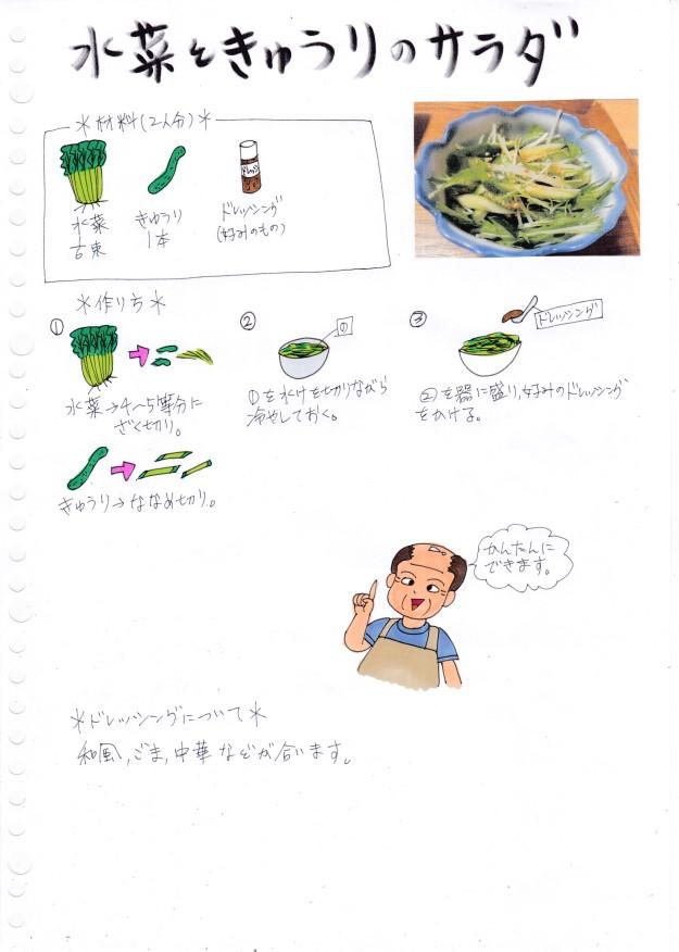 f:id:umenomi-gakuen:20210831145158j:plain